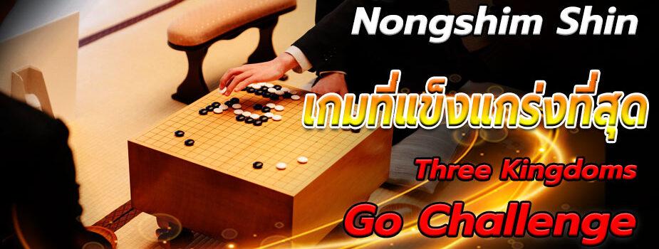 Nongshim Shin