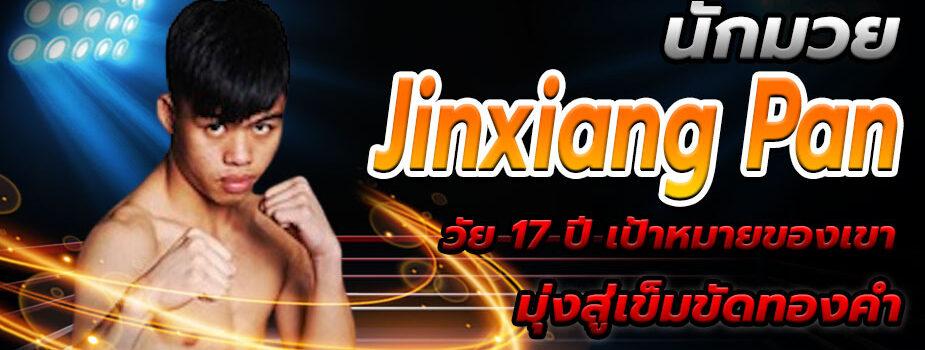 Jinxiang Pan